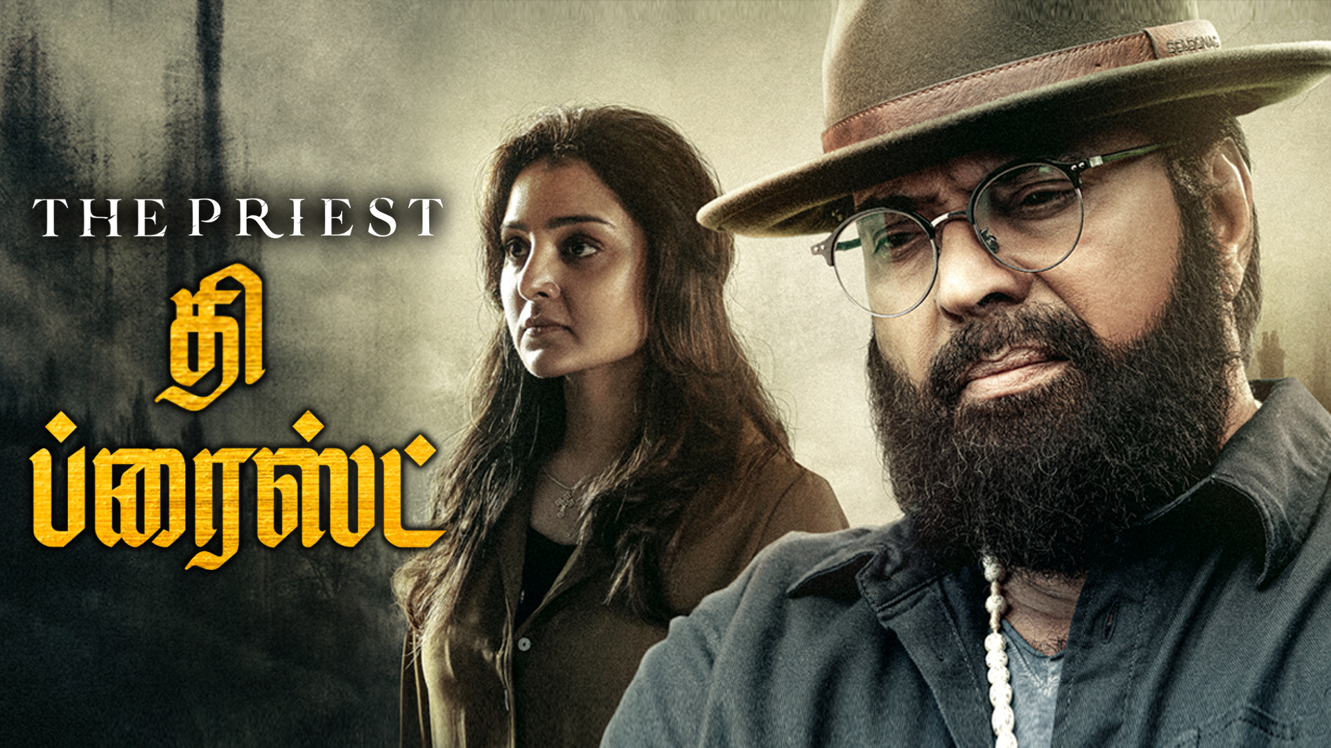 The Priest (Tamil)