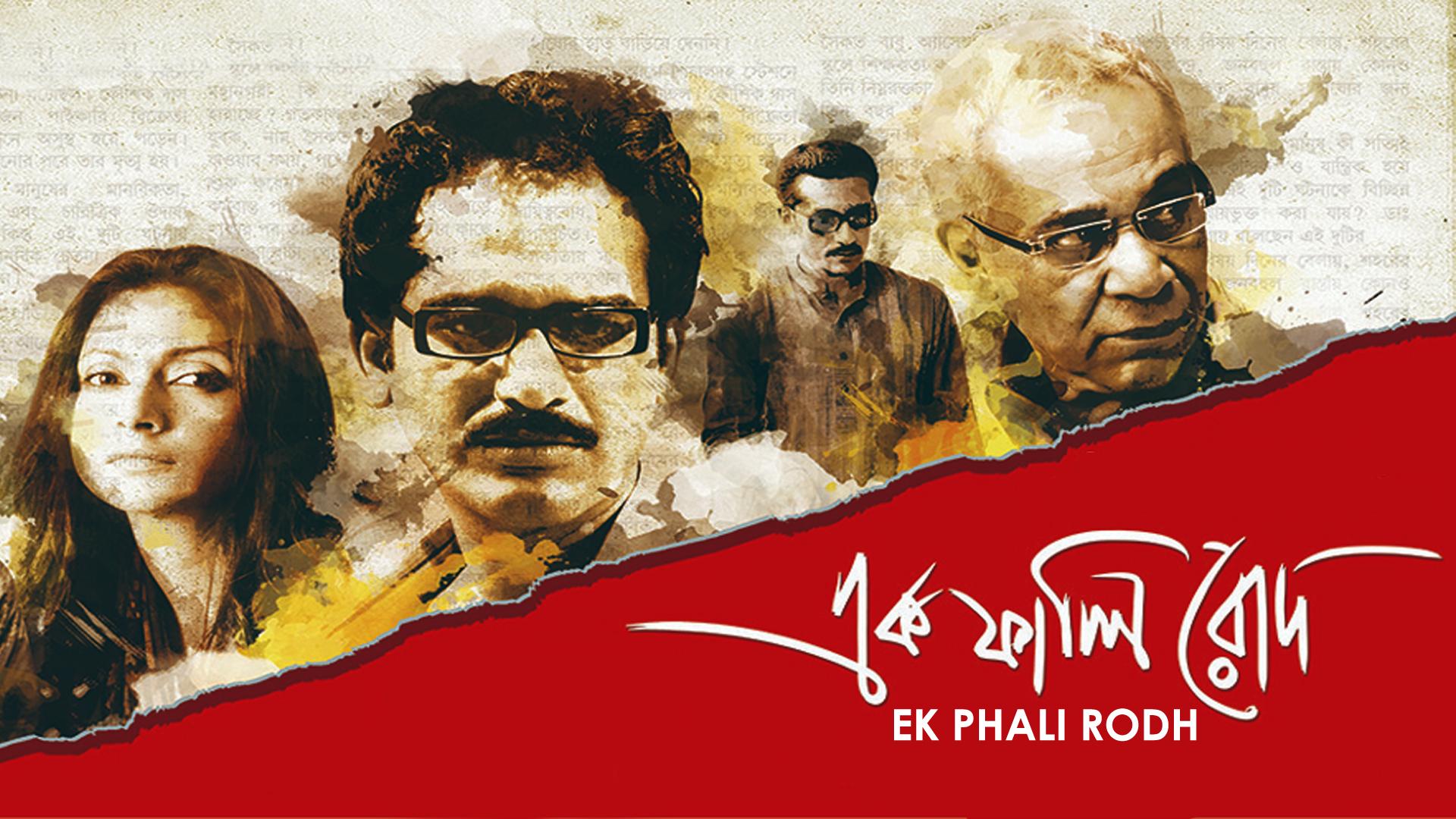 Ek Phali Rodh
