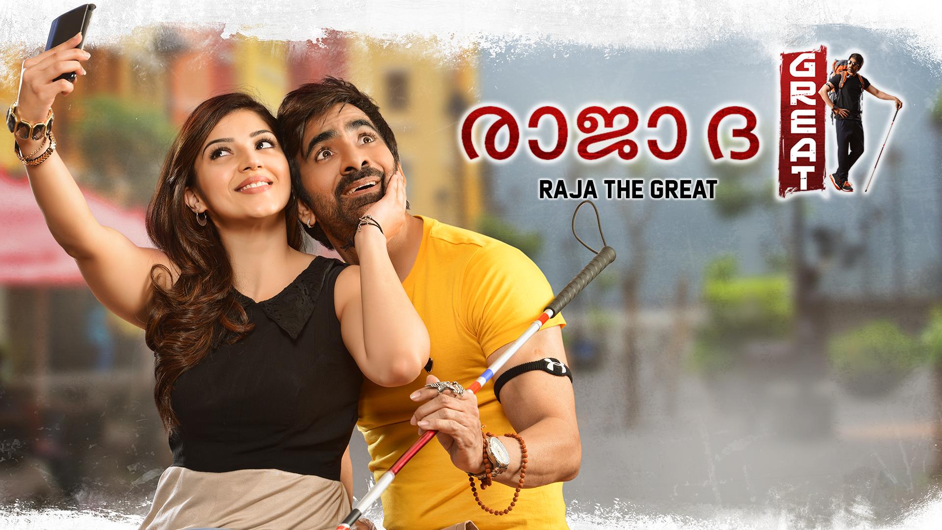 Raja The Great (Malayalam)