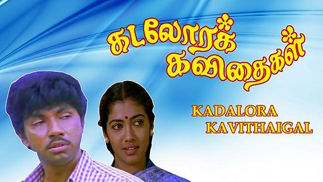 Kadalora Kavithaikal