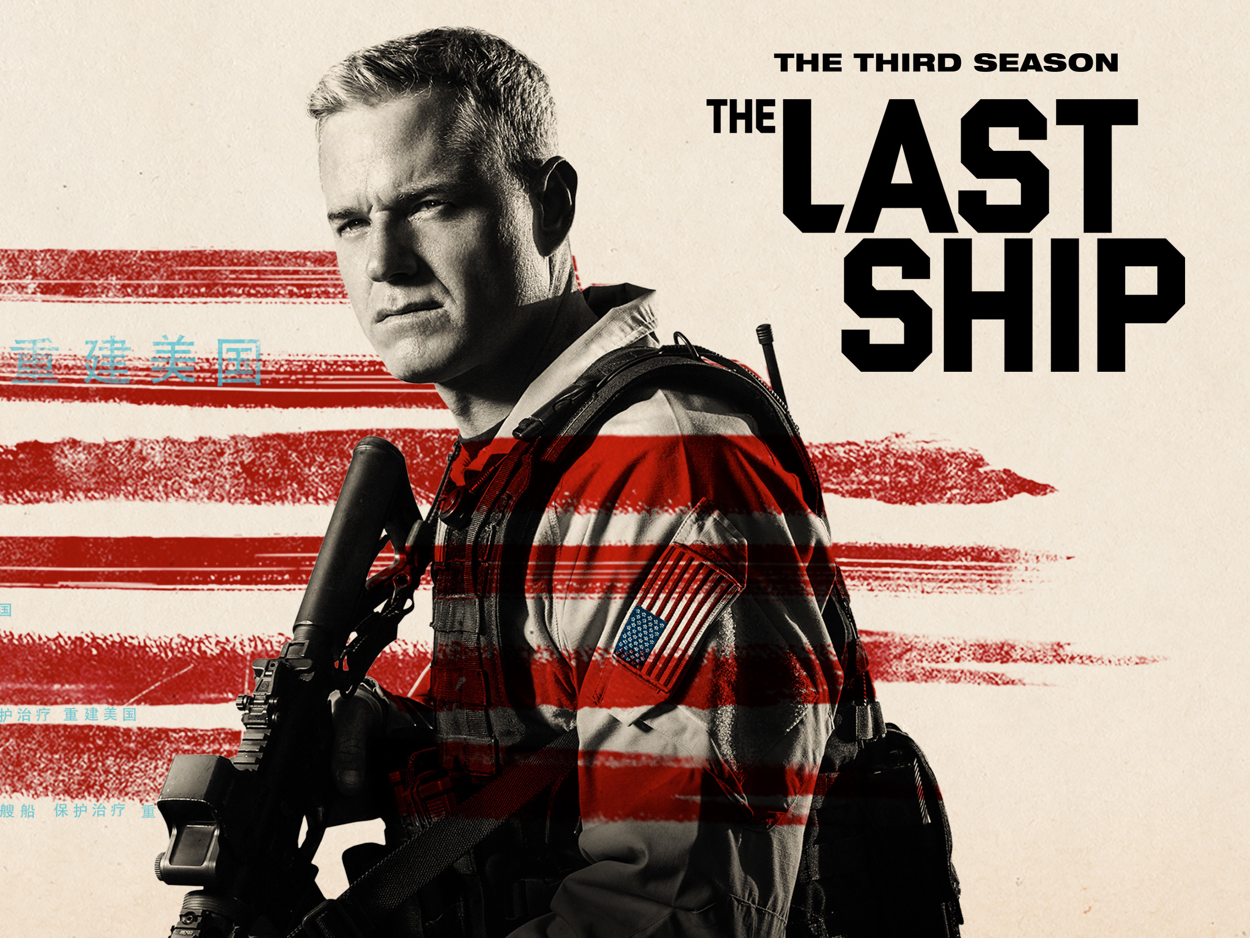 the last ship online free season 1