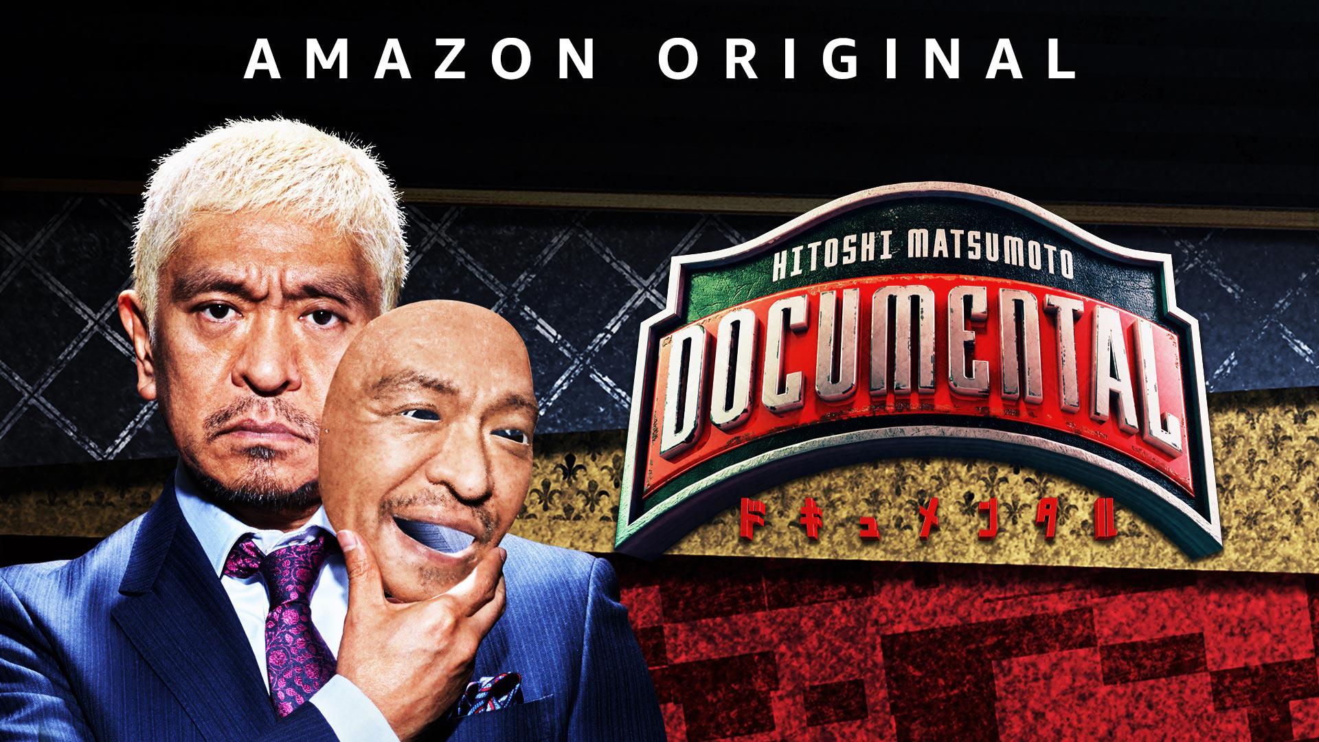 HITOSHI MATSUMOTO Presents Documental - Season 1