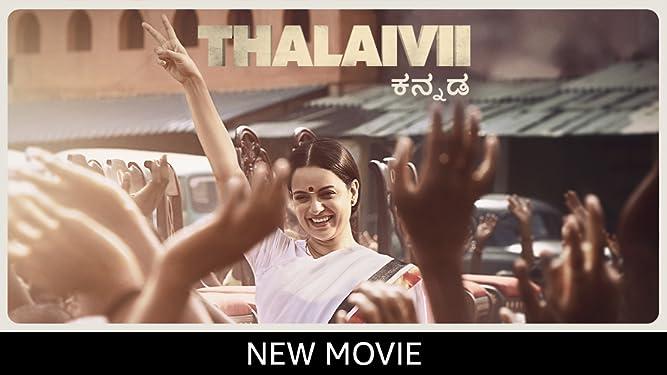 Thalaivii (Kannada)