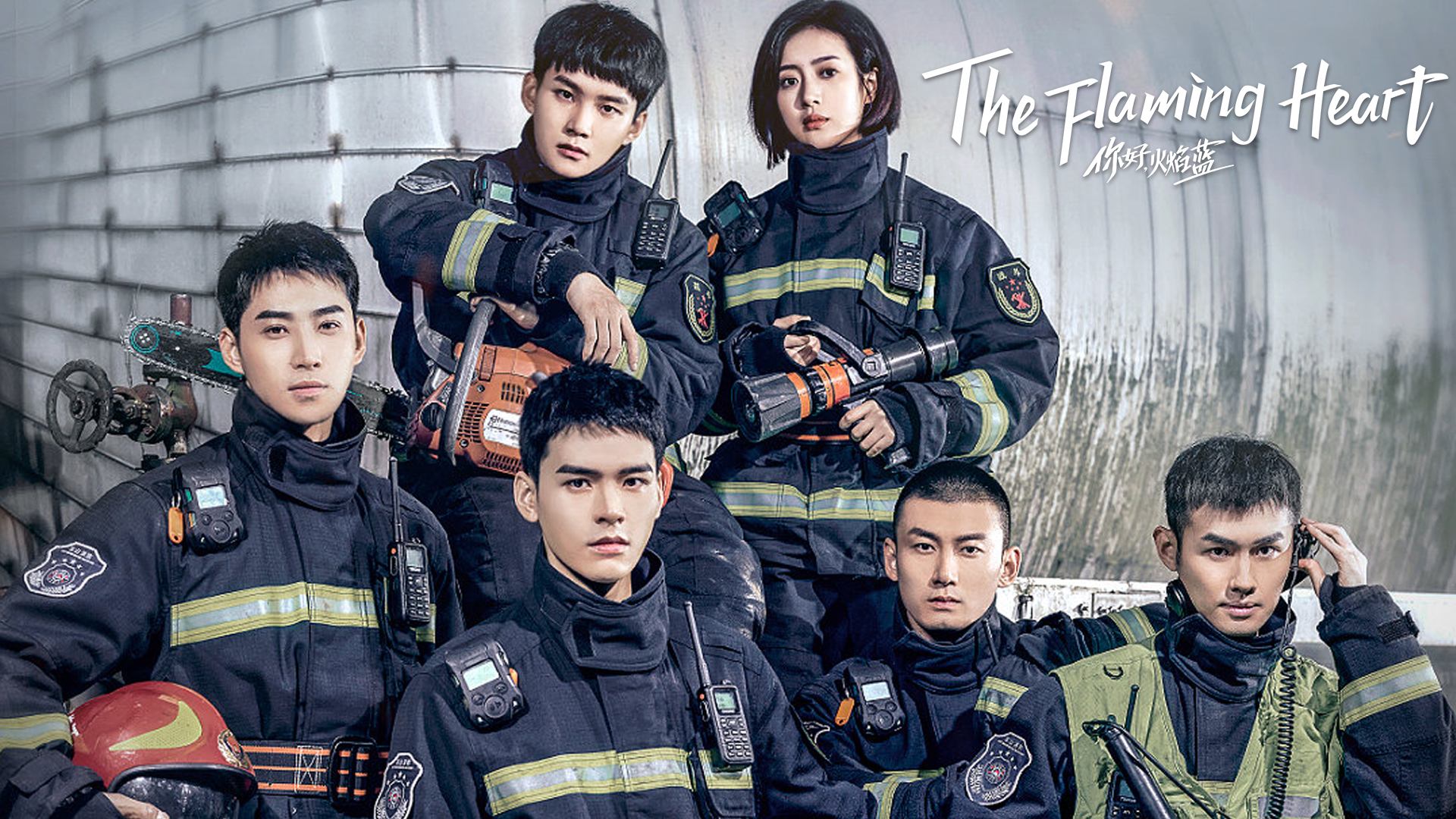 The Flaming Heart on Amazon Prime Video UK