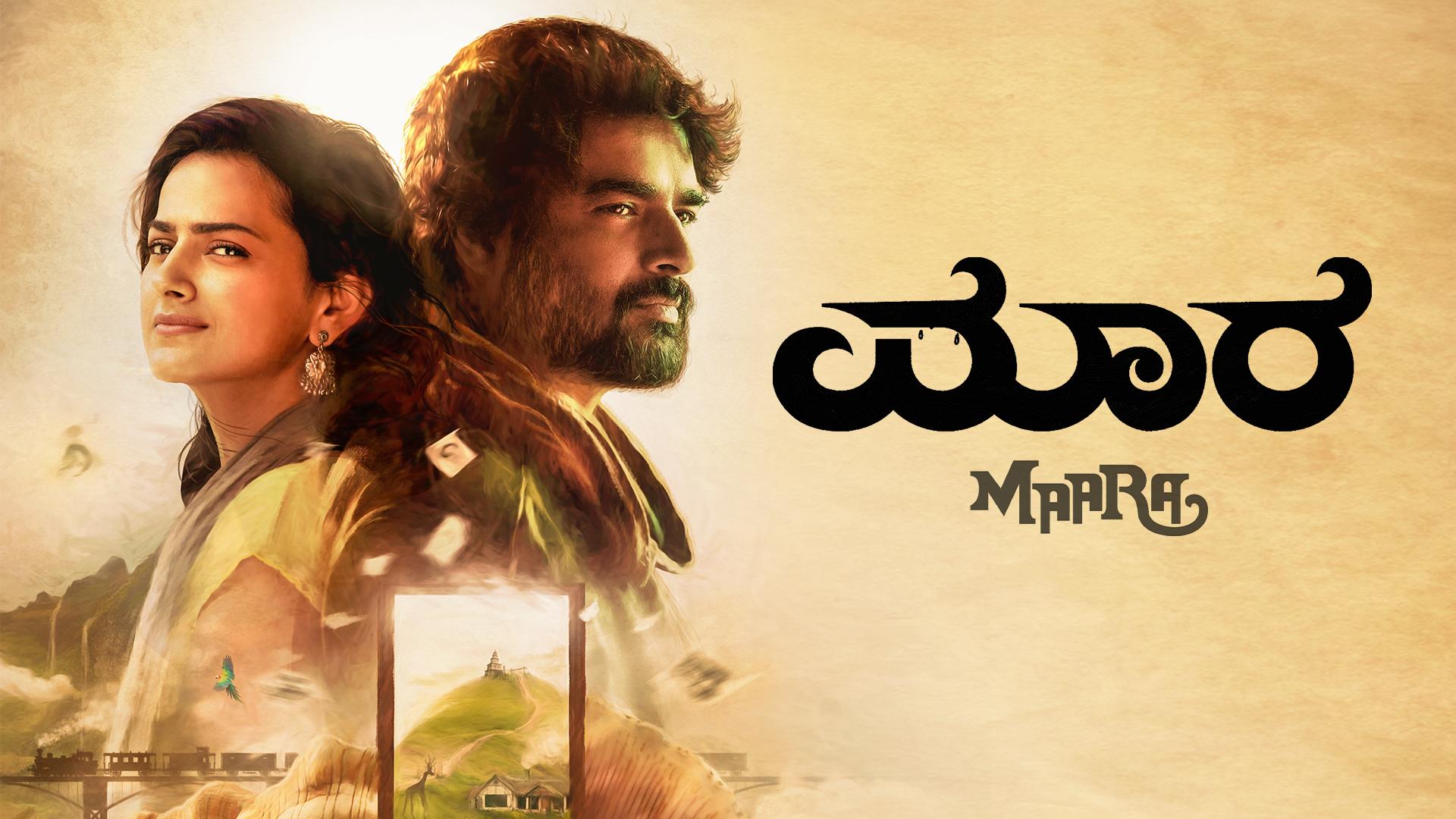 Maara (Kannada)