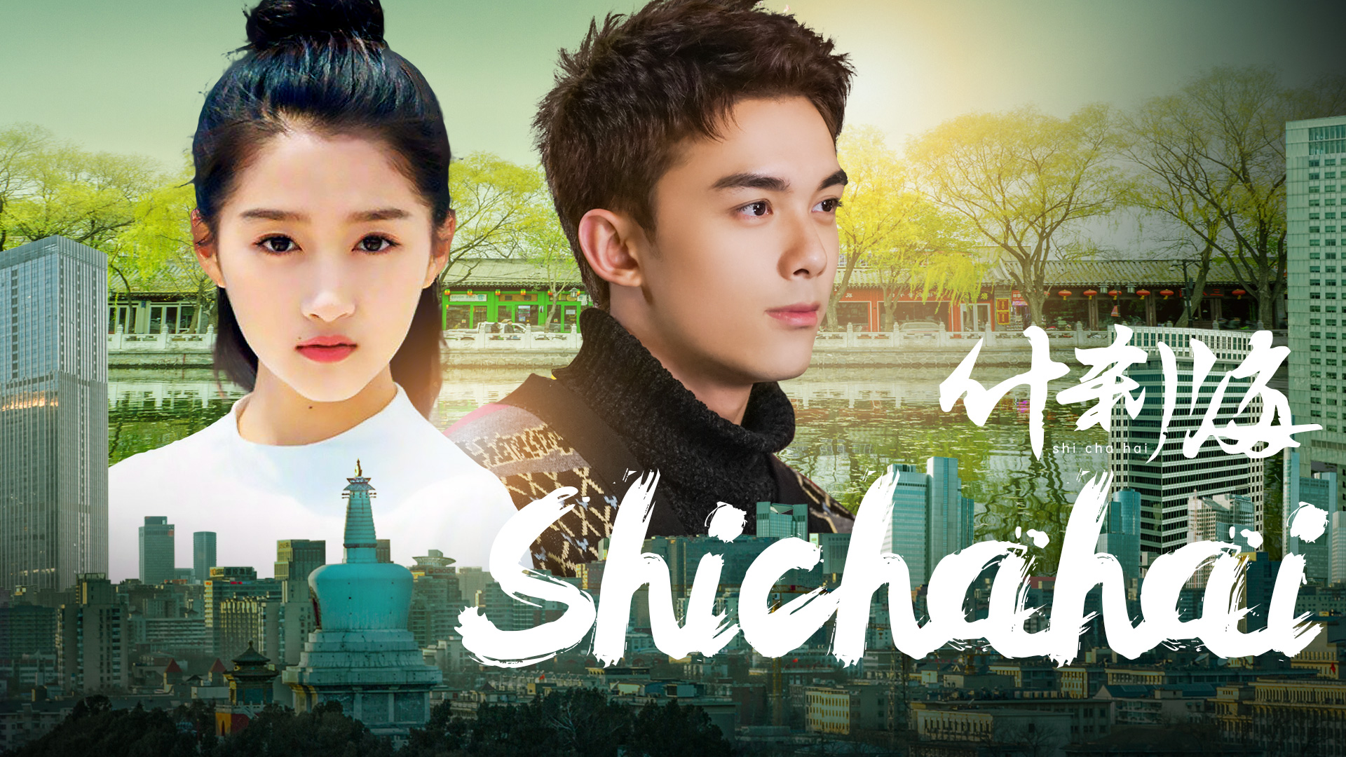 Shi Cha Hai