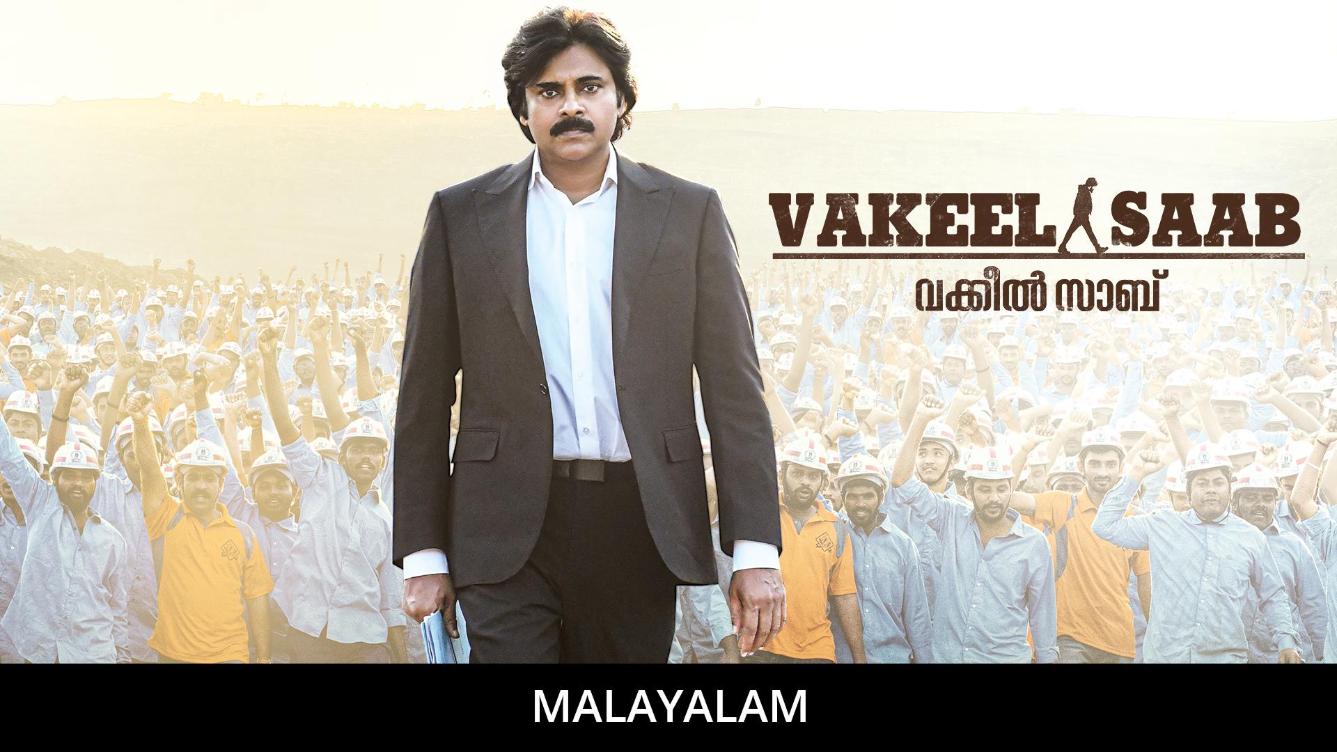 Vakeel Saab (Malayalam)