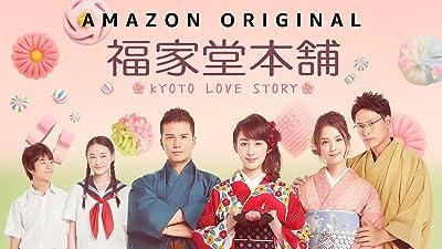 FUKUYADOU HONPO –KYOTO LOVE STORY-