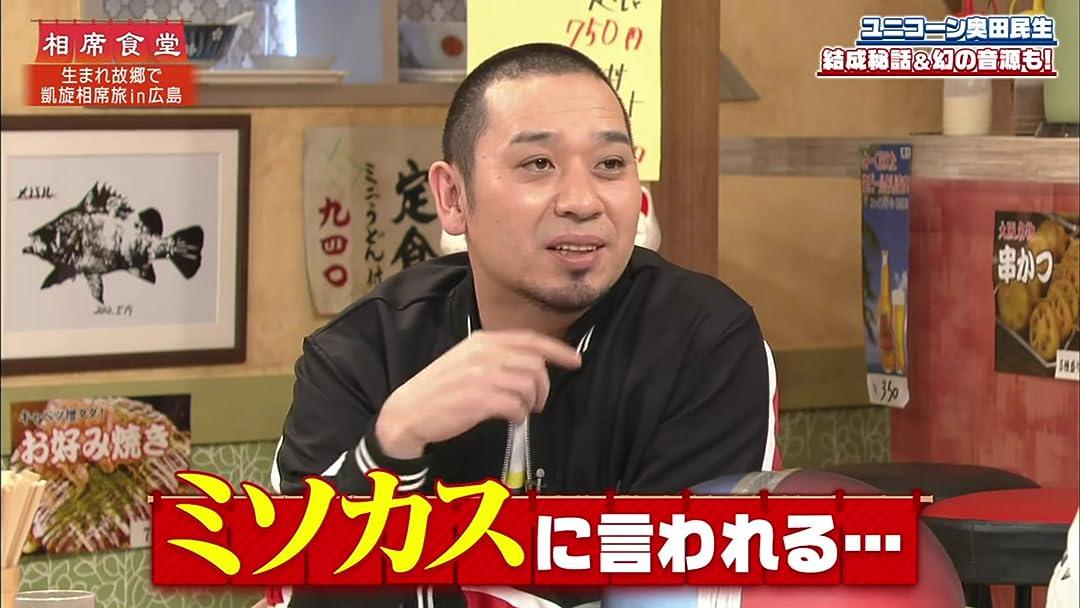 動画 相席食堂 2018 青田買い 相席食堂 朝日放送テレビ