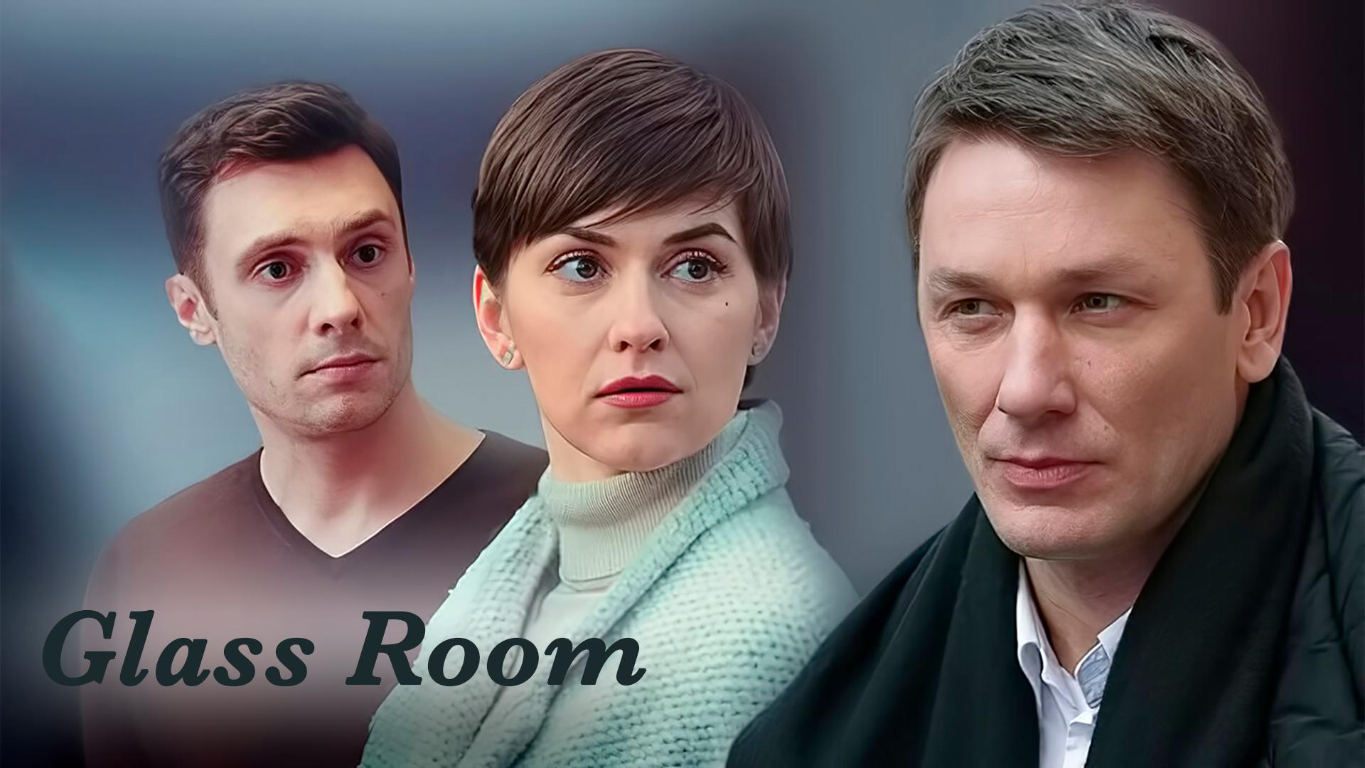 Glass Room on Amazon Prime Video UK