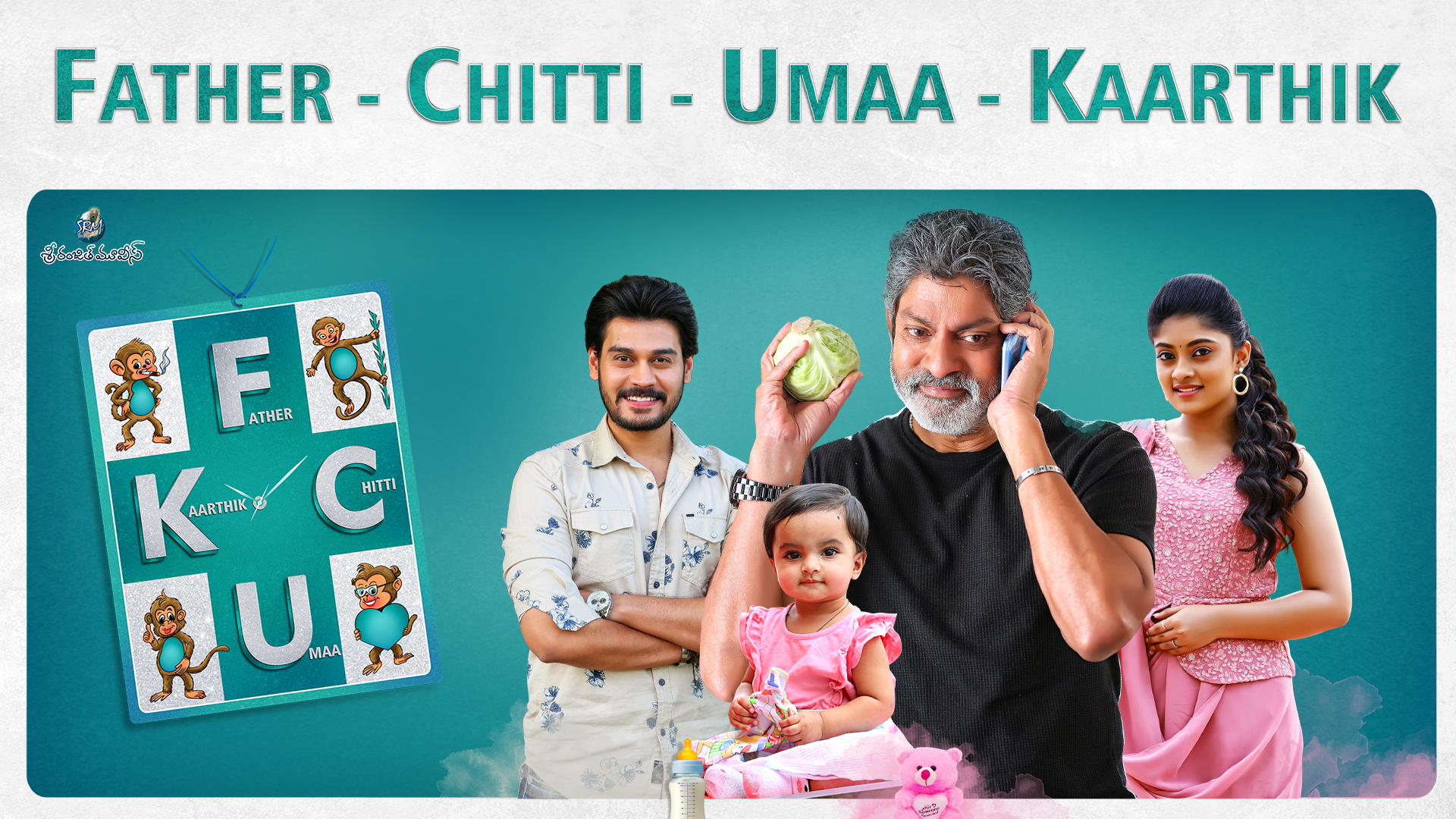 FCUK (Father, Chitti, Umaa, Kaarthik)