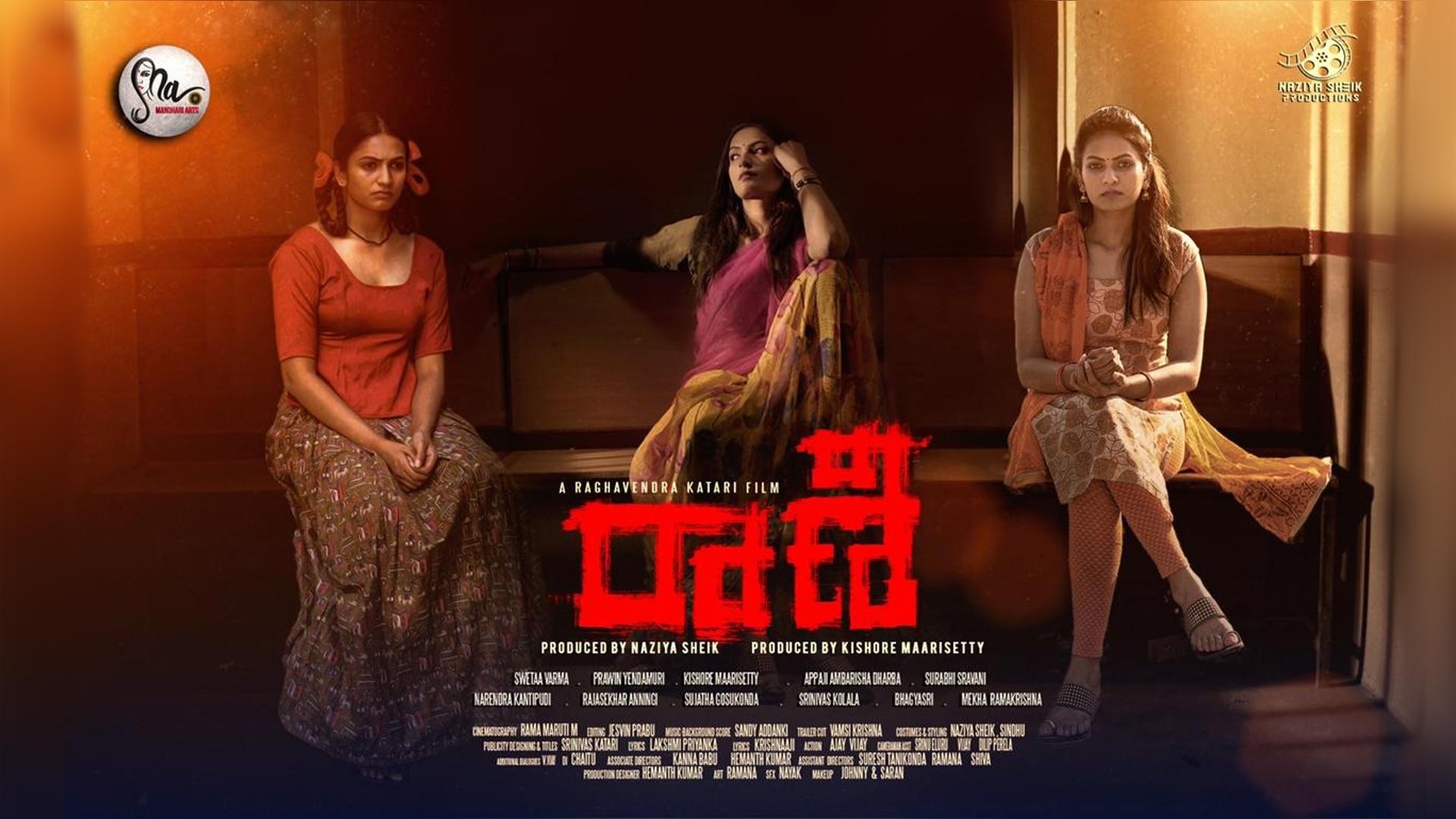 Raani Telugu