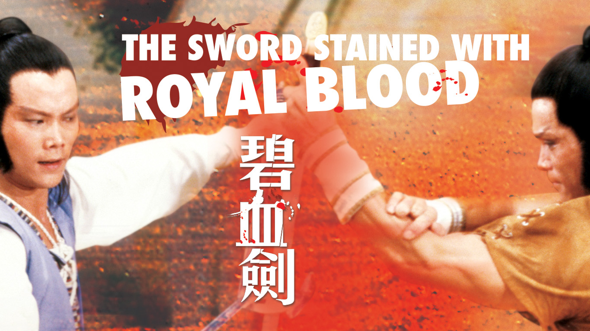 The Sword Stained with Royal Blood
