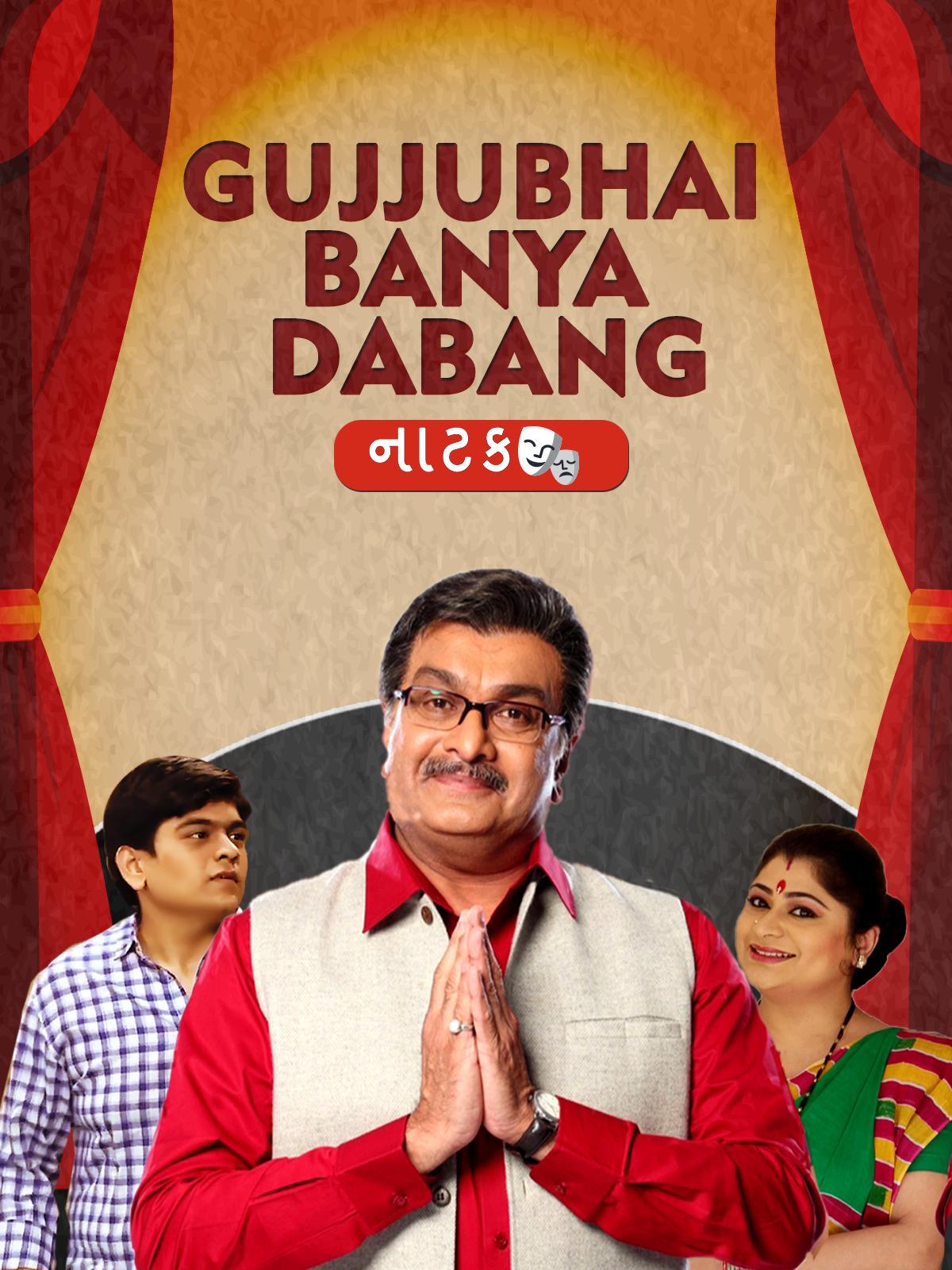 Gujjubhai Banya Dabang (2018) Gujarati AMZN WEB-DL x264 AAC ESUB