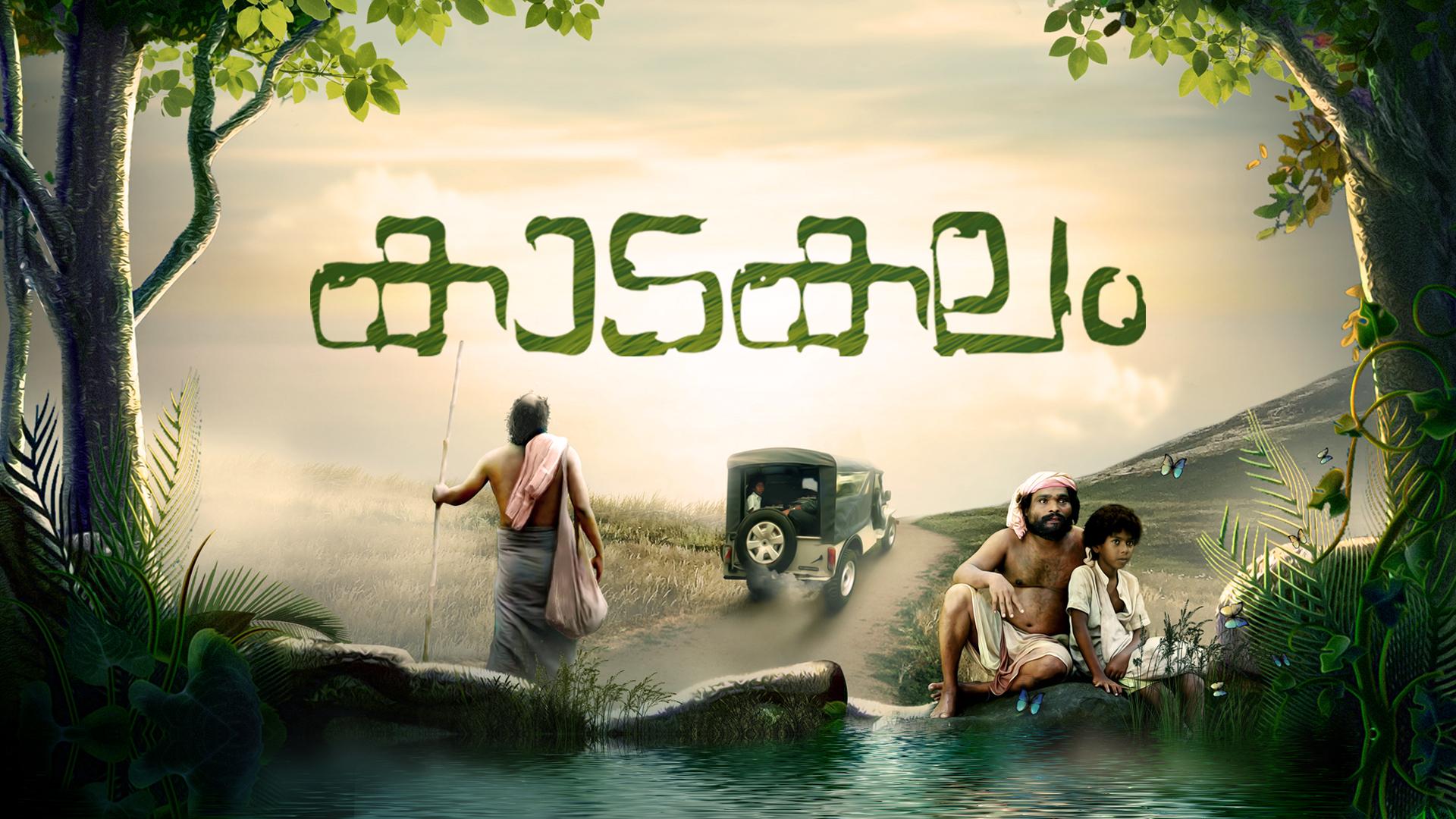 Kaadakalam (2021) Malayalam HD Movie