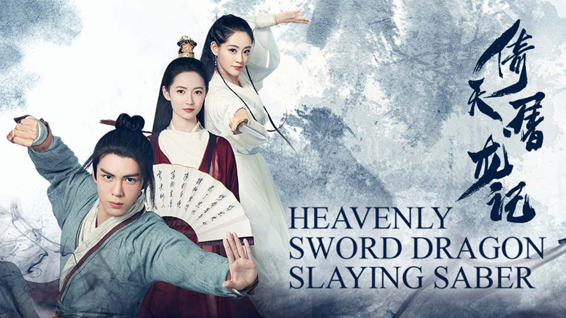 Heavenly Sword and Dragon Slaying Sabre