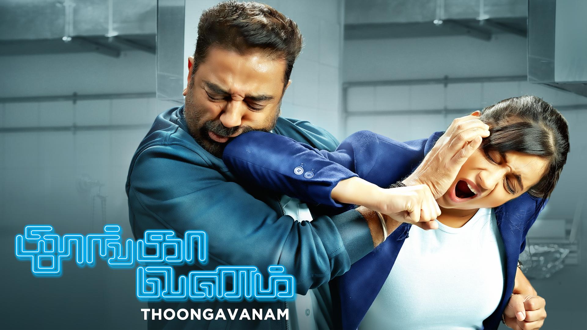 Thoongaa Vanam