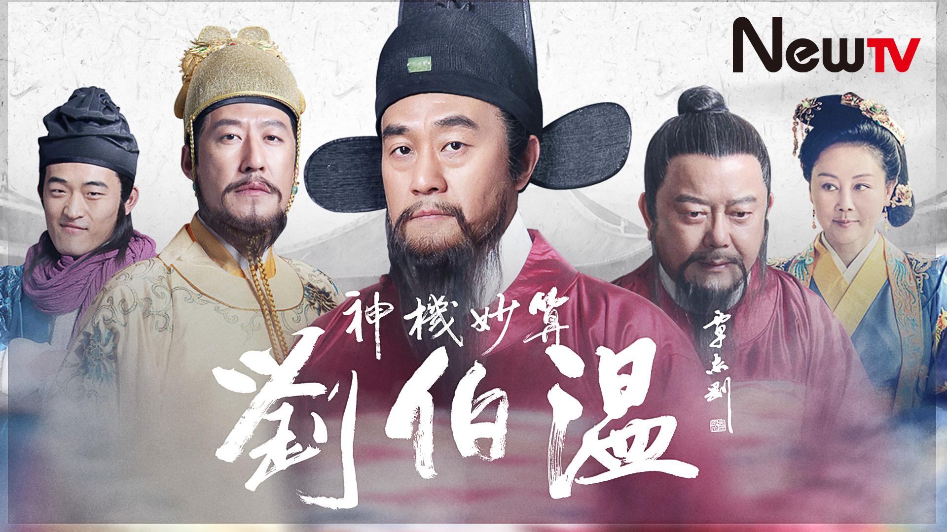 Foresighted Liu Bo Wen