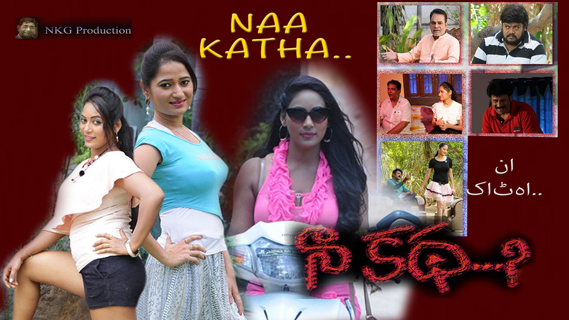Naa Katha