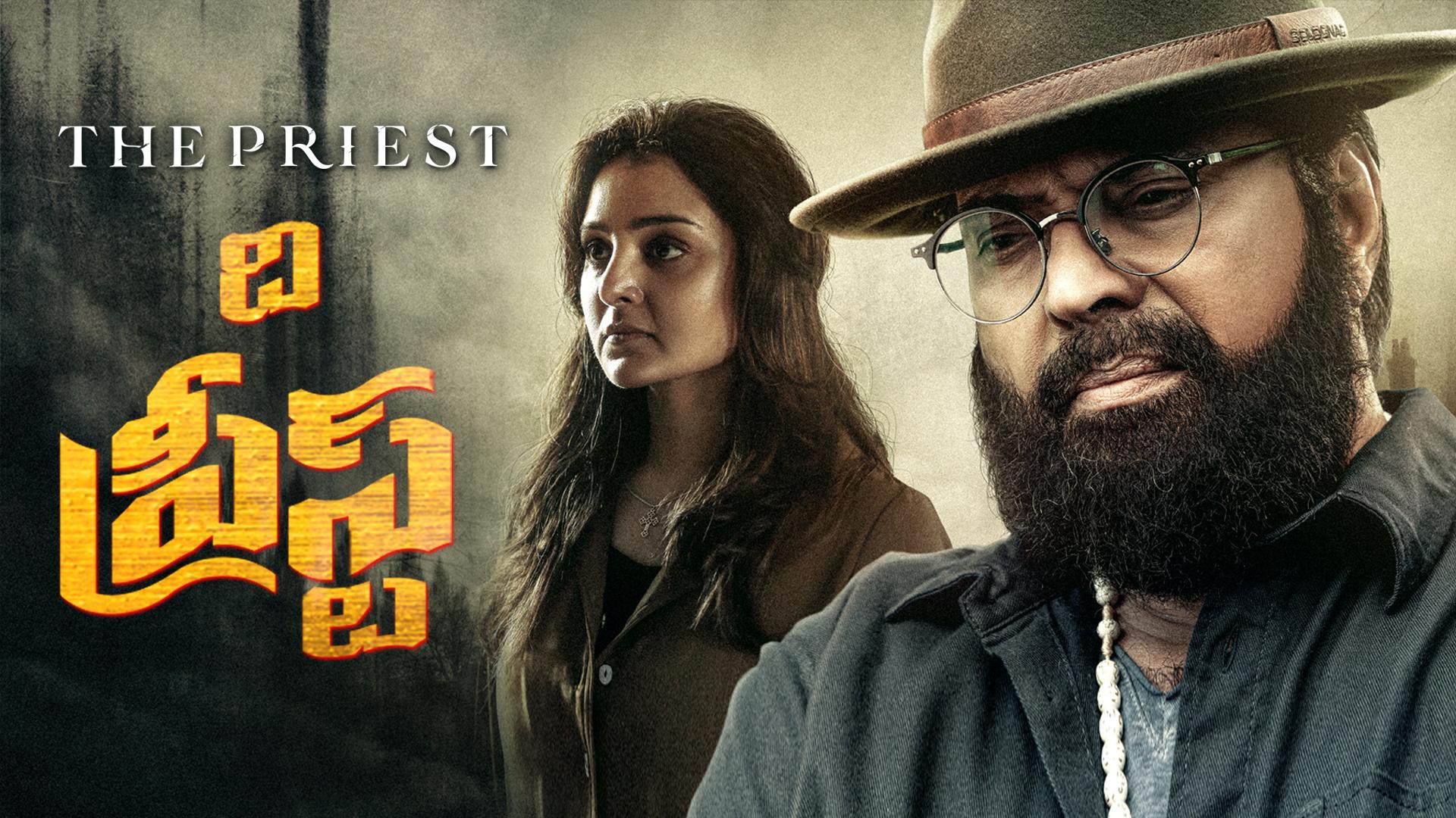 The Priest (Telugu)