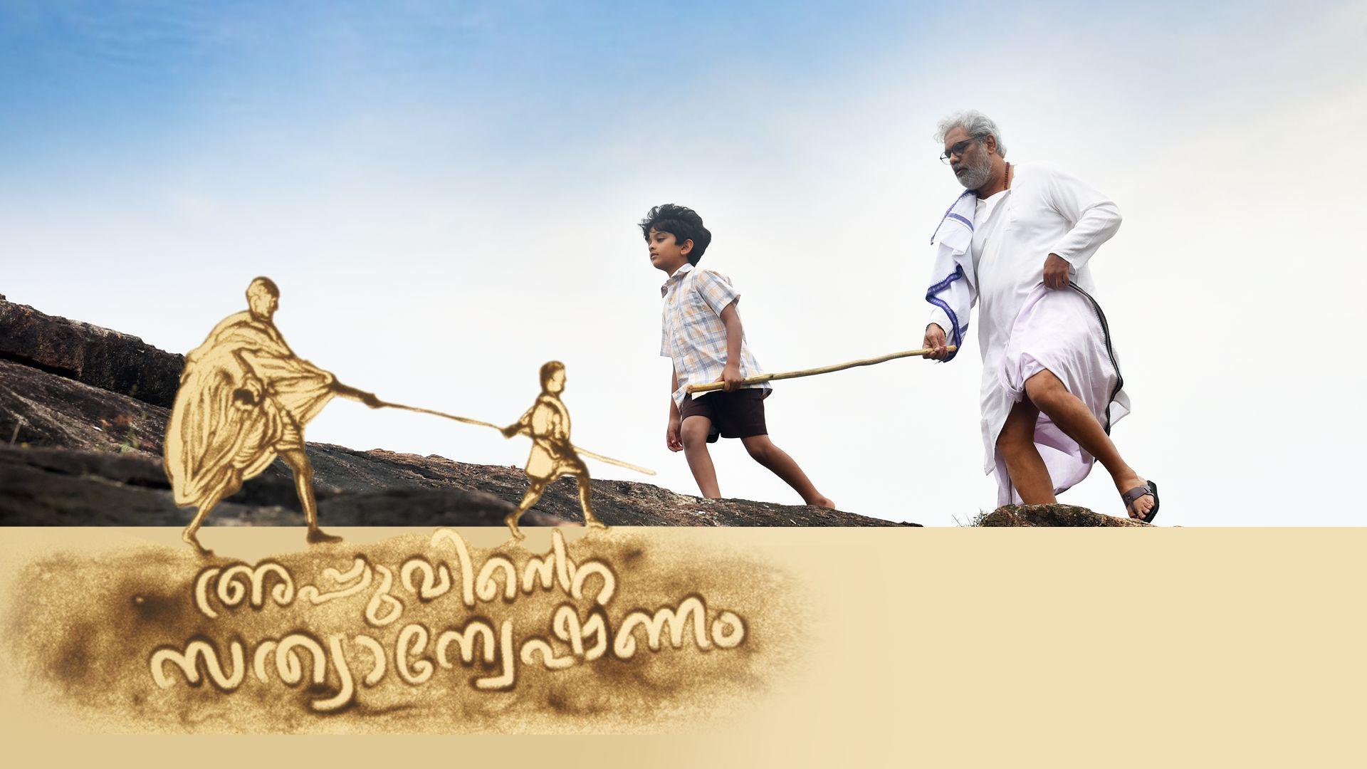 Appuvinte Sathyanweshanam