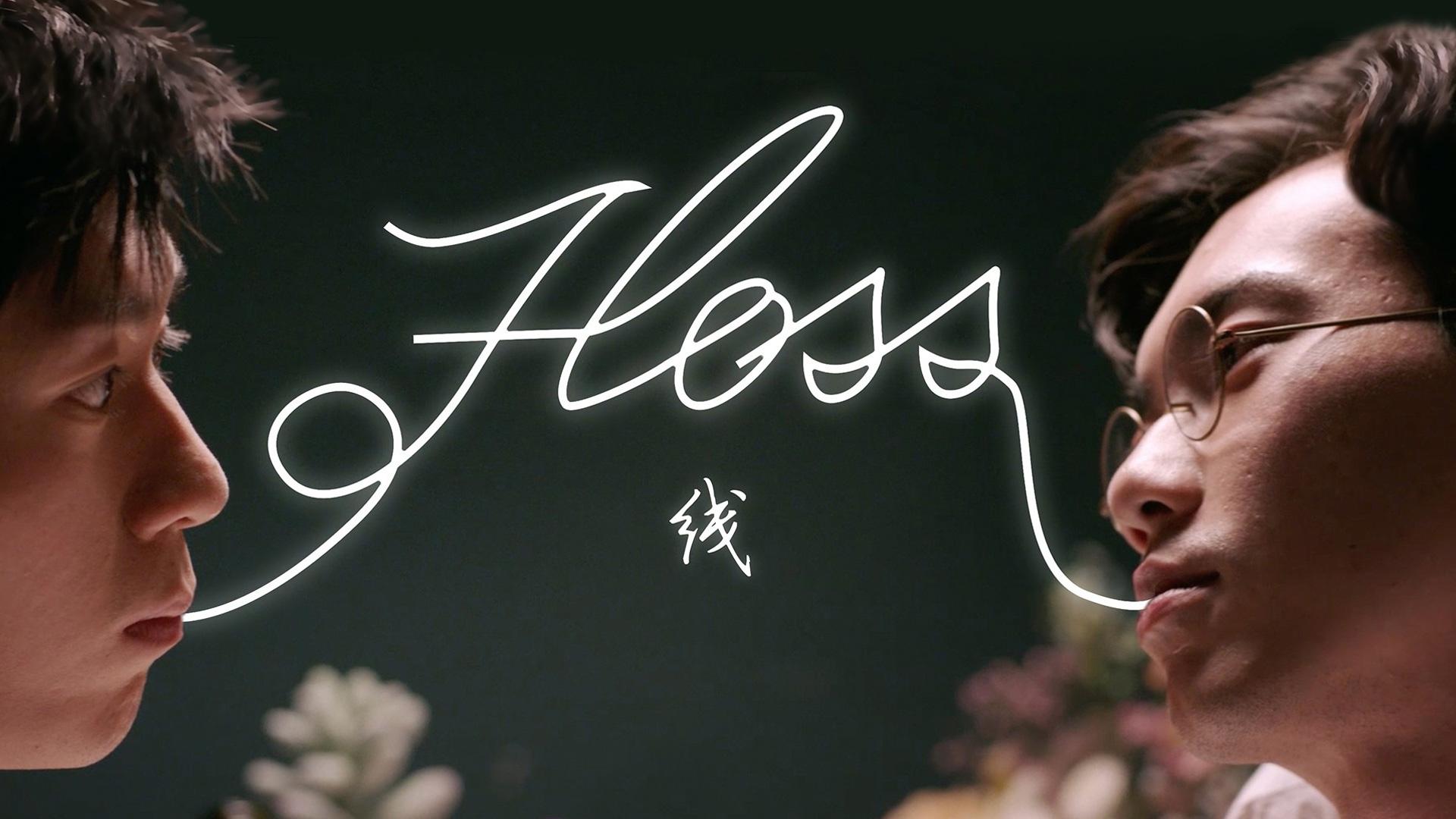 Floss [English Subtitled]