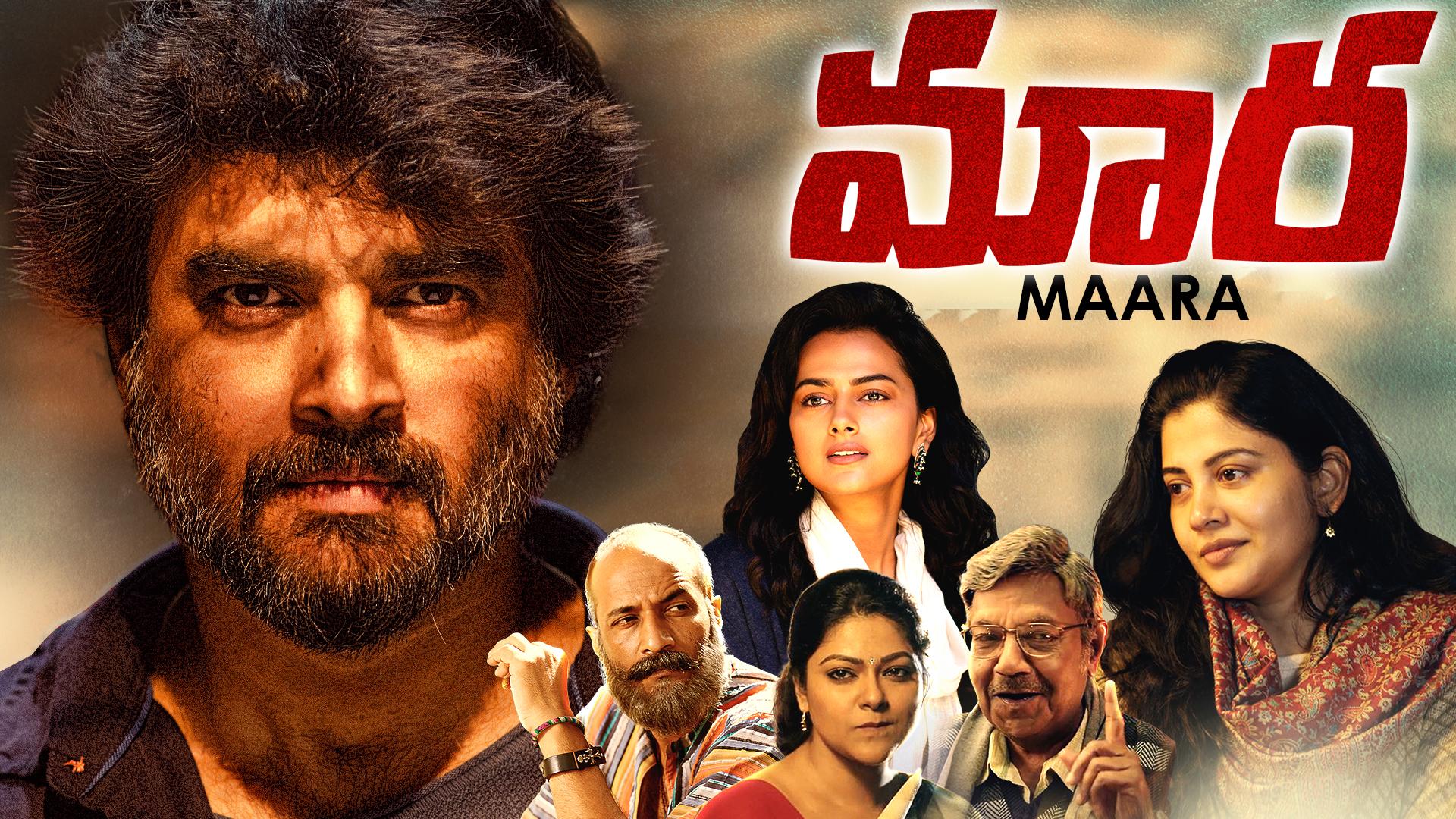Maara (Telugu)