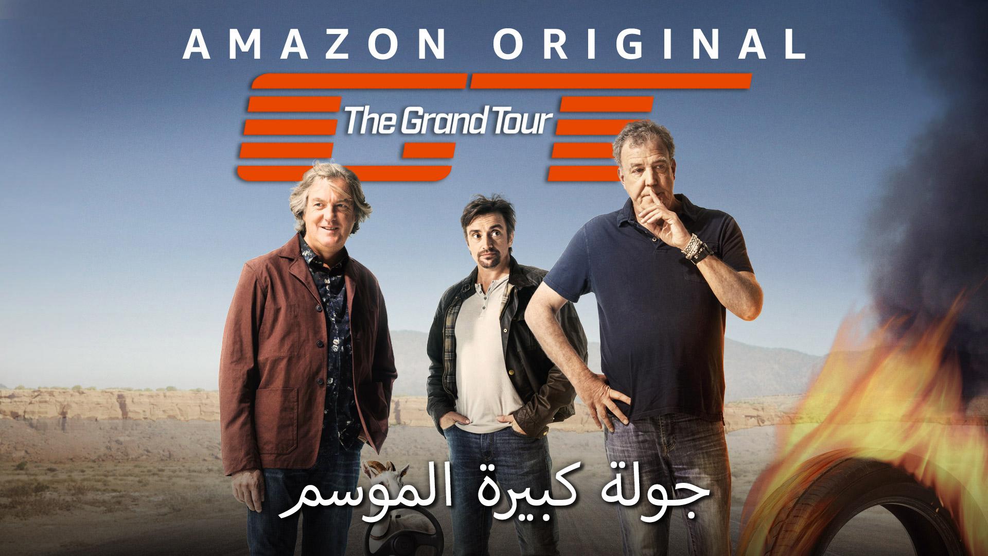 The Grand Tour - Temporada 1