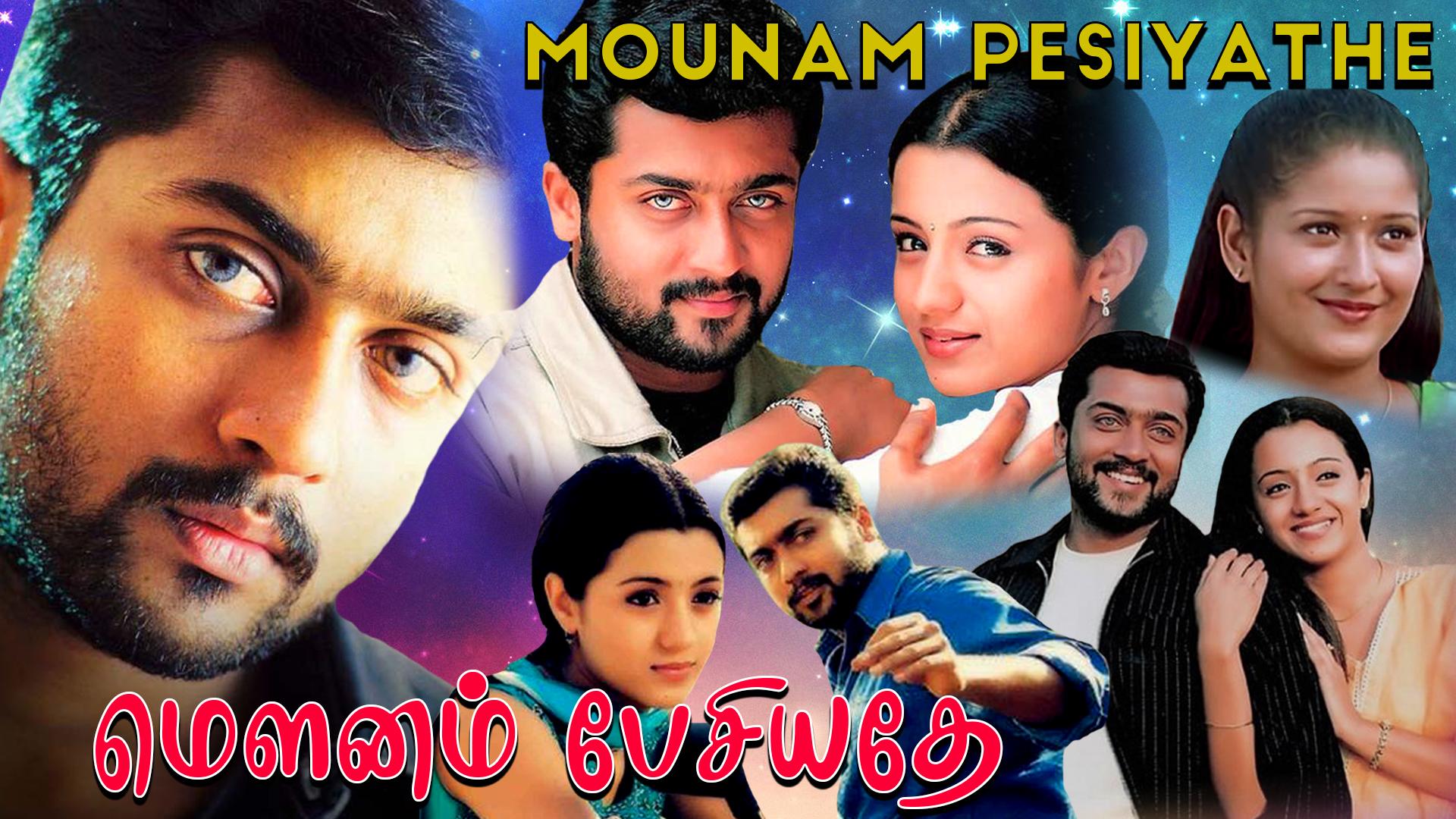 Mounam Pesiyadhe
