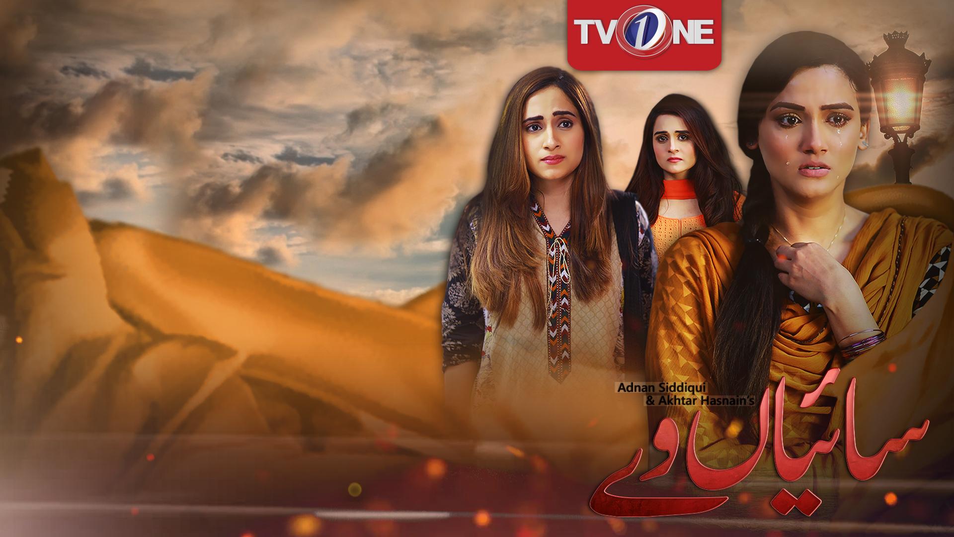 Saiyaan Way - Season 1