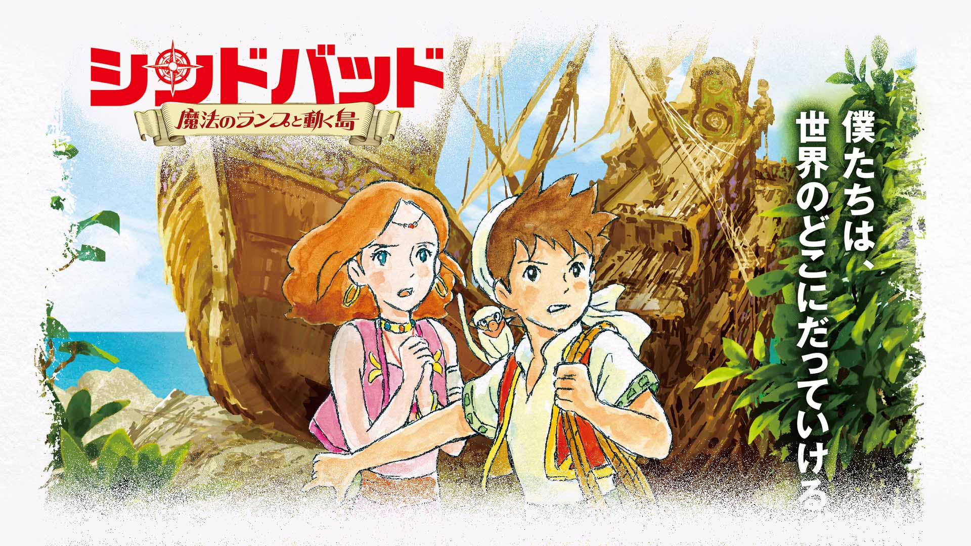 The Magic Lamp and the Moving Islands (Subbed)