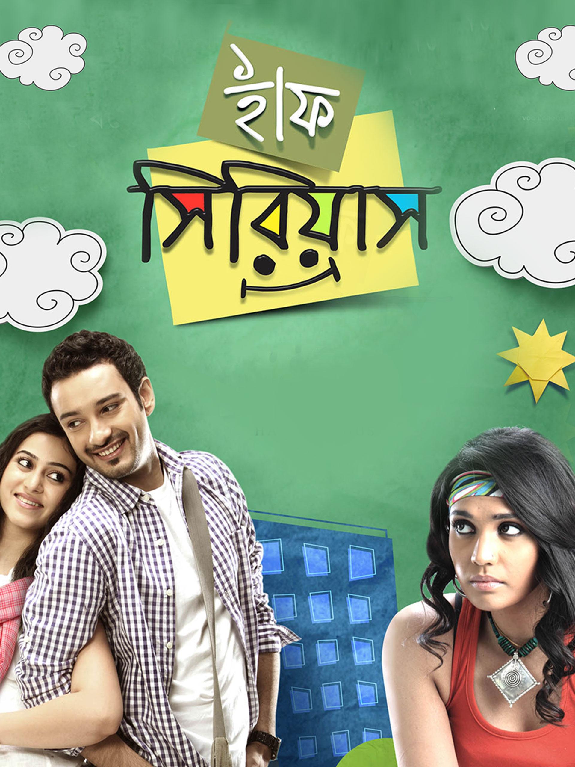 Half Serious (2013) Bengali 720p HDRip x264 AAC ESubs Full Bengali Movie [650MB]