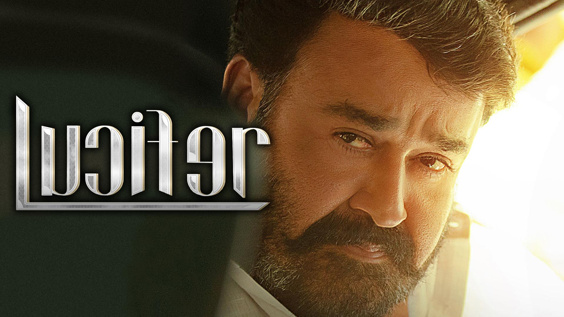Lucifer (Telugu)