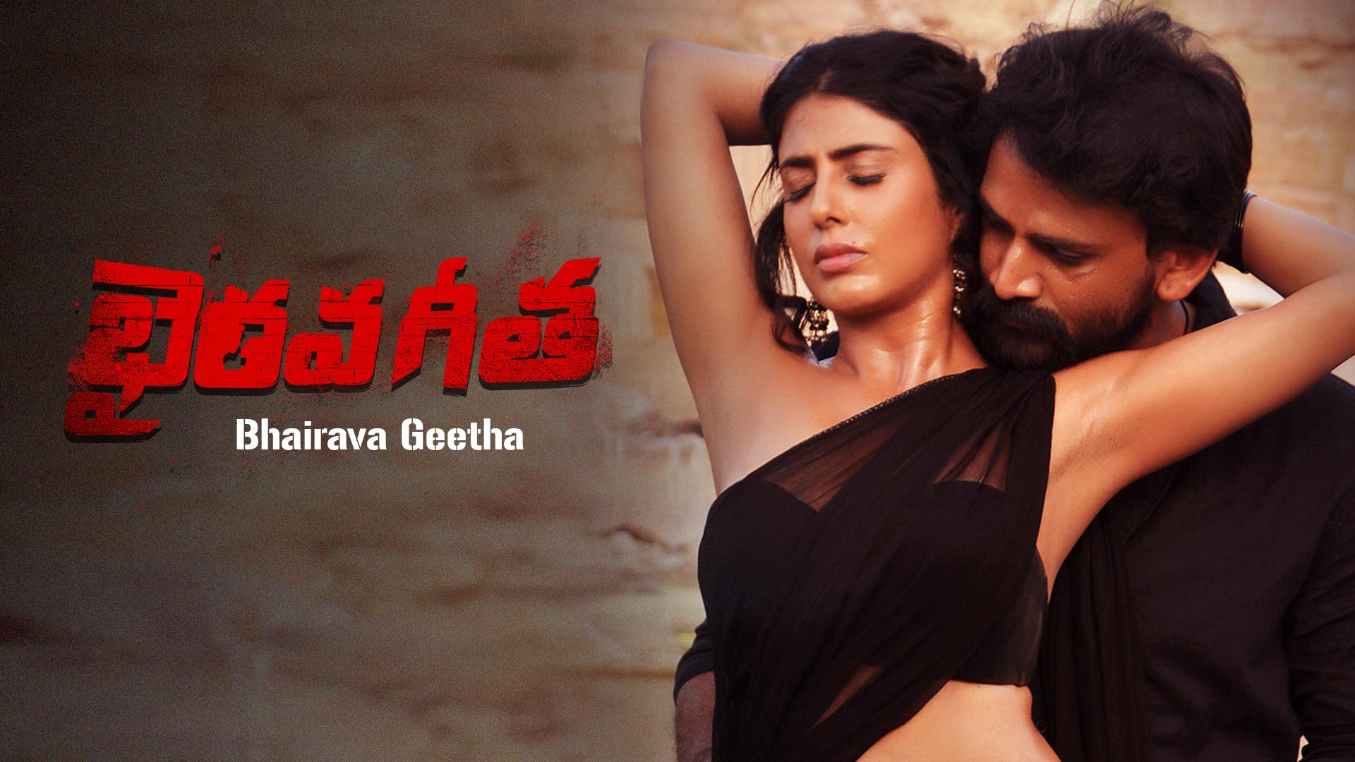 Bhairava Geetha (Telugu)