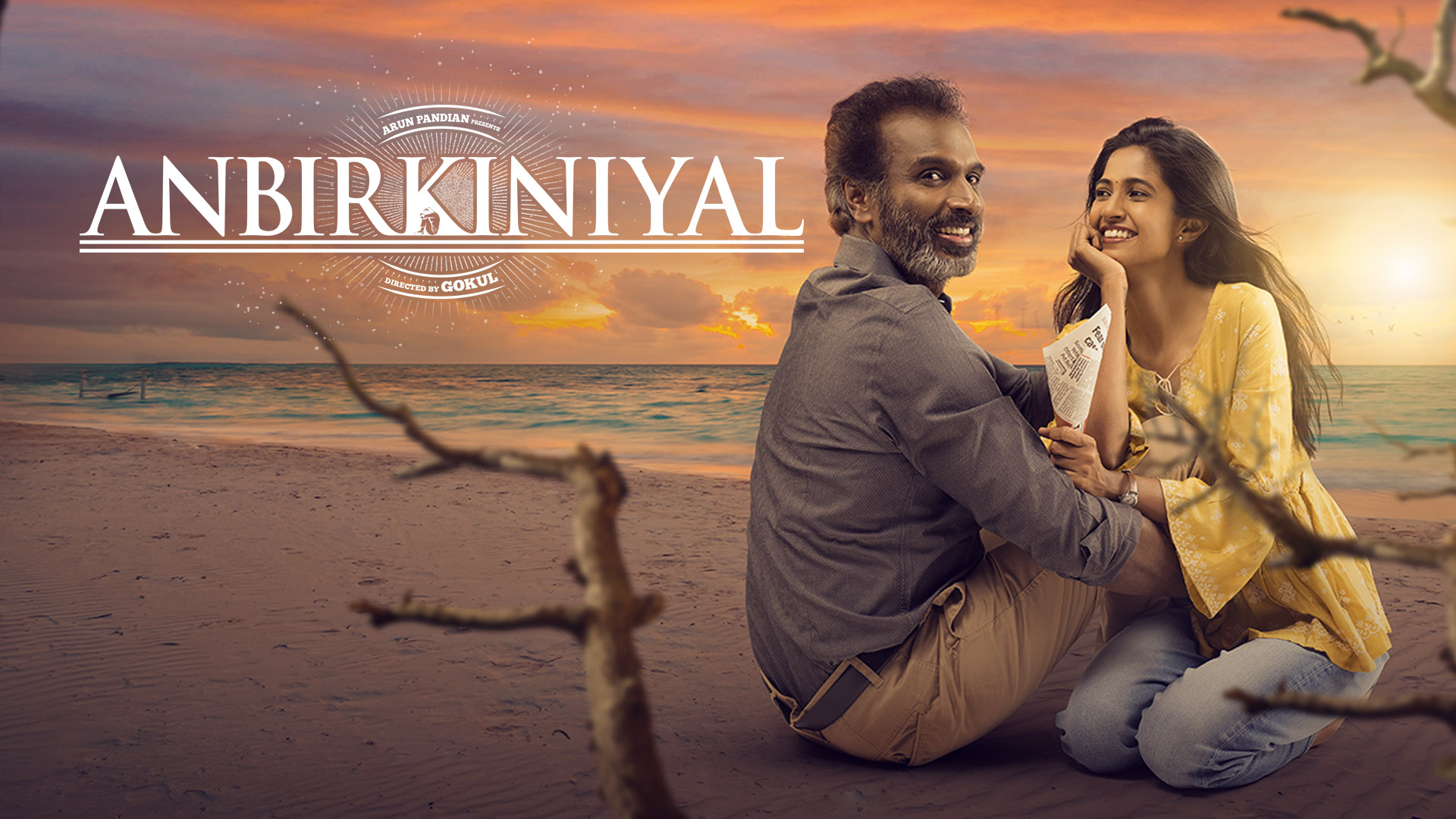 Anbirkiniyal