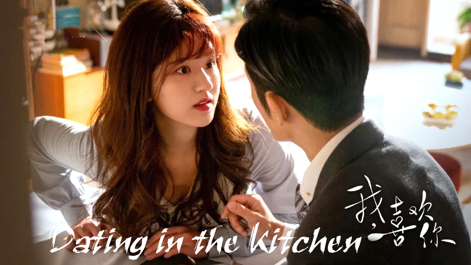 Dating in the Kitchen - Season 1