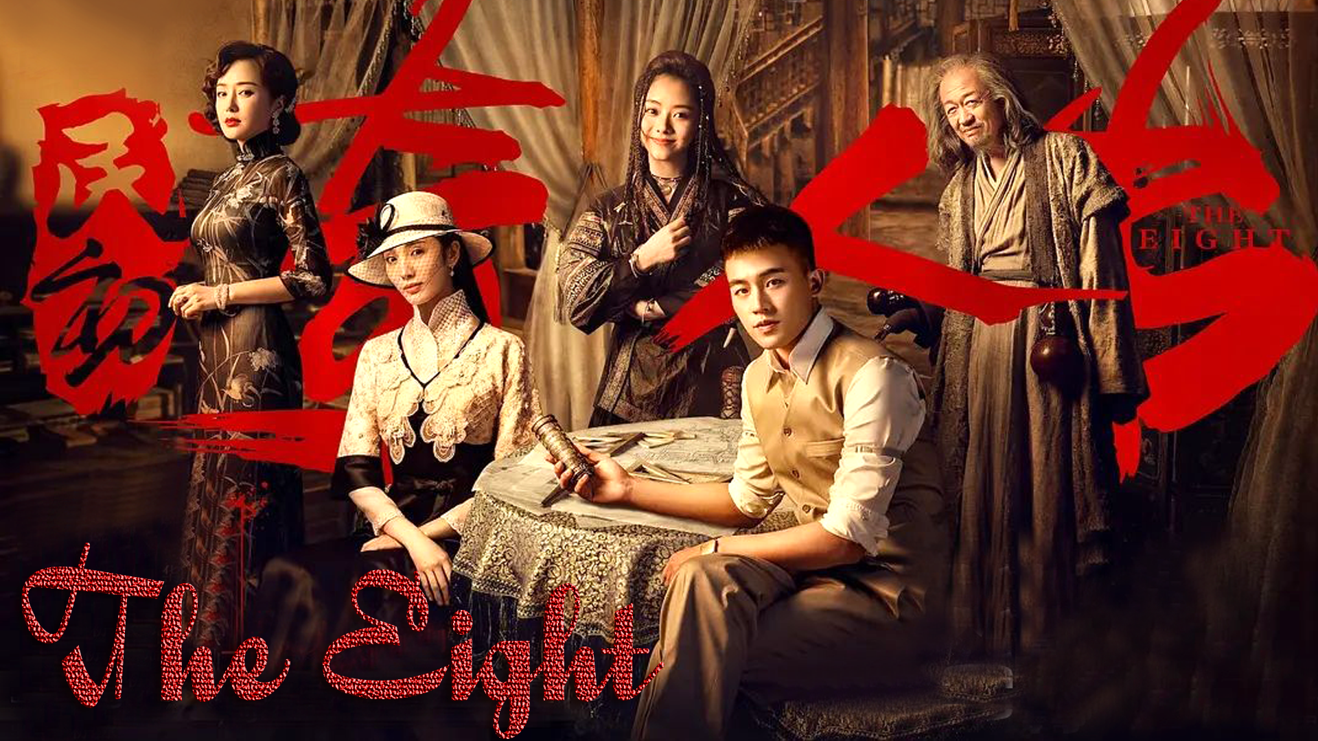 The Eight on Amazon Prime Video UK