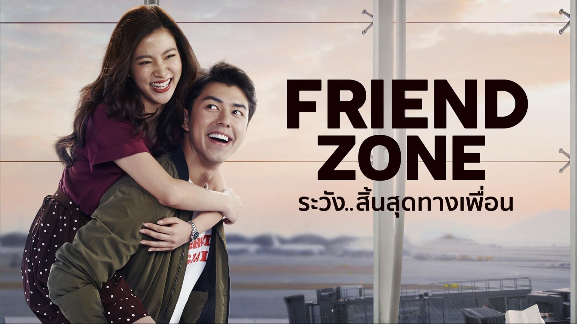 Friend Zone on Amazon Prime Video UK