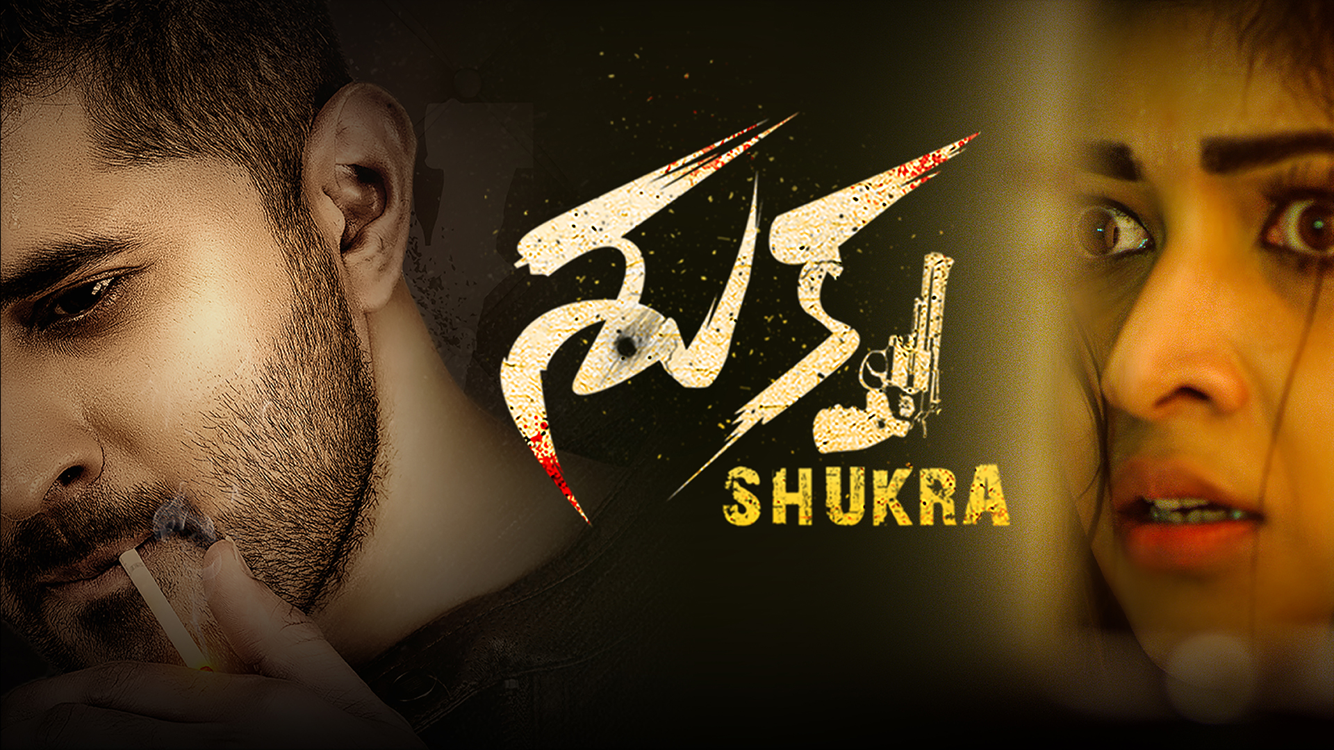 Shukra on Amazon Prime Instant Video UK