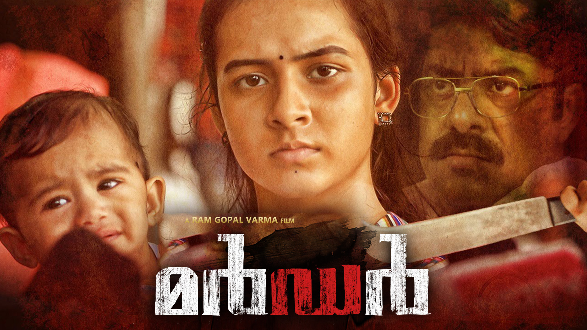 Murder (Malayalam) on Amazon Prime Video UK