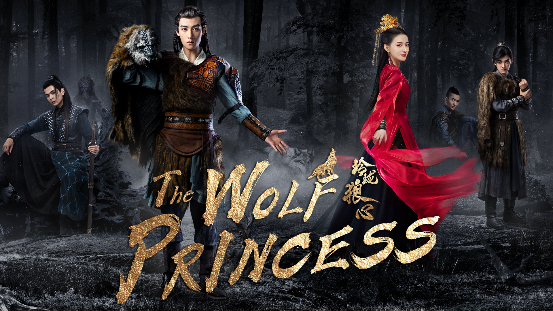 The Wolf Princess on Amazon Prime Instant Video UK