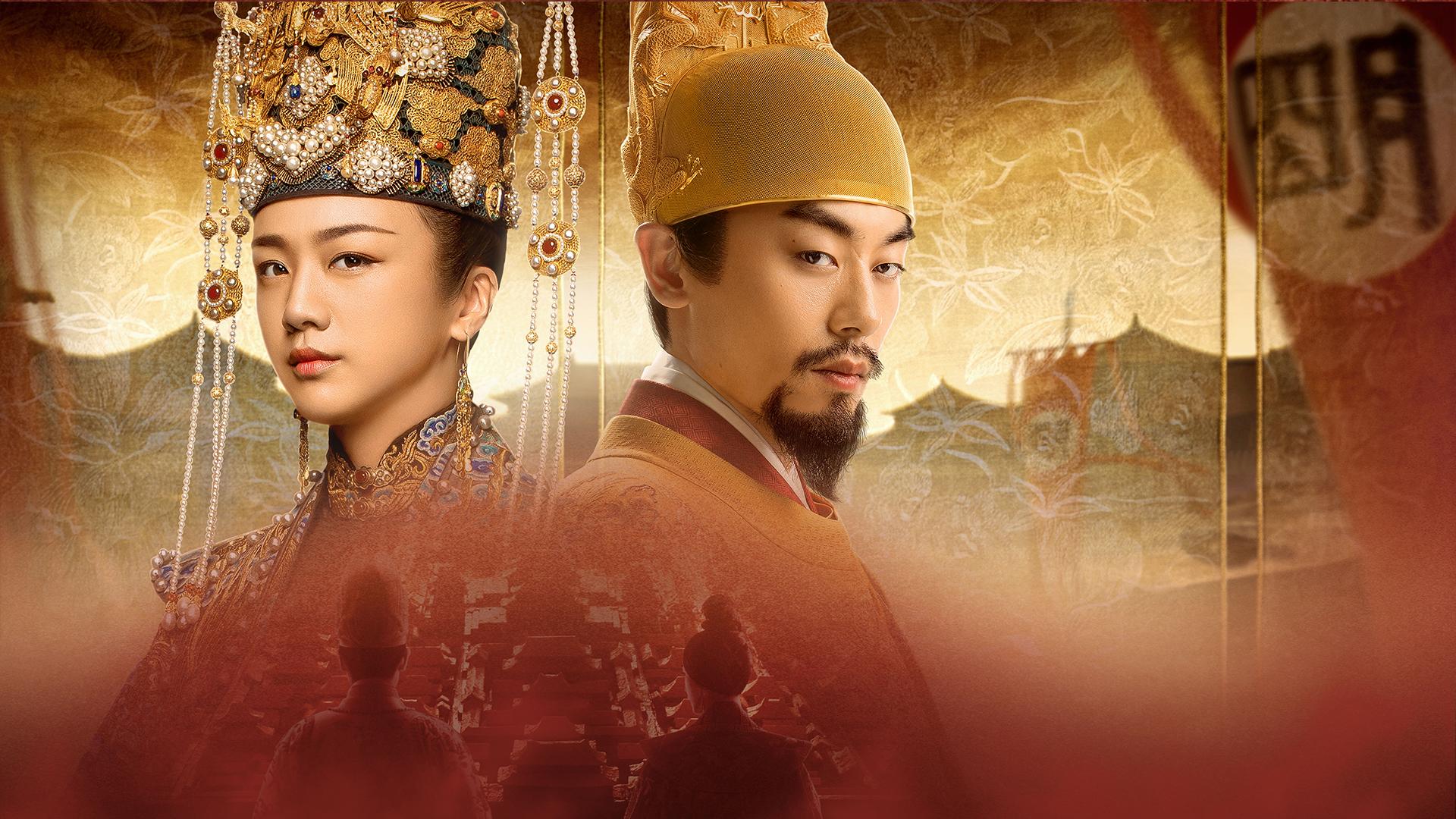 Ming Dynasty on Amazon Prime Video UK