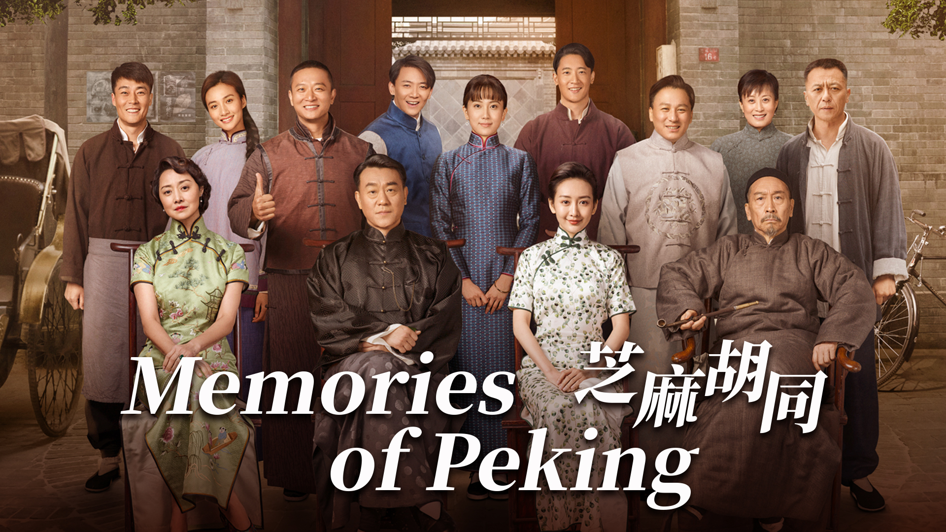 Memories of Peking on Amazon Prime Instant Video UK