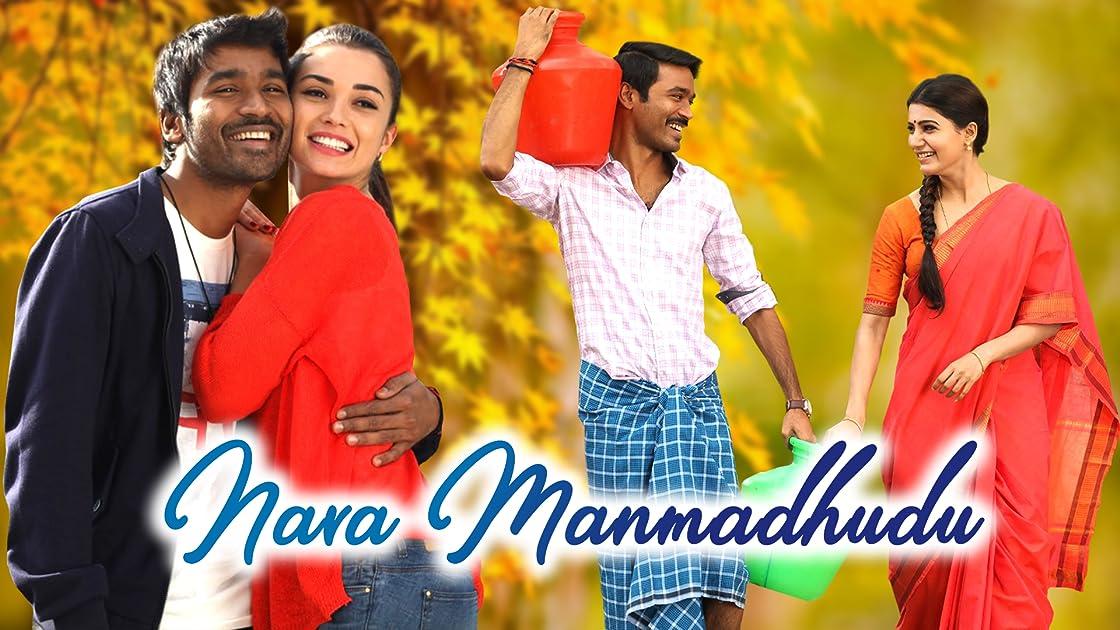 Nava Manmadhudu on Amazon Prime Instant Video UK