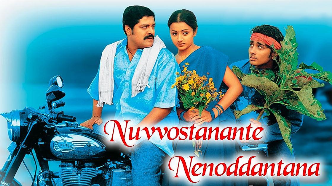 Nuvvostanante Nenoddantana