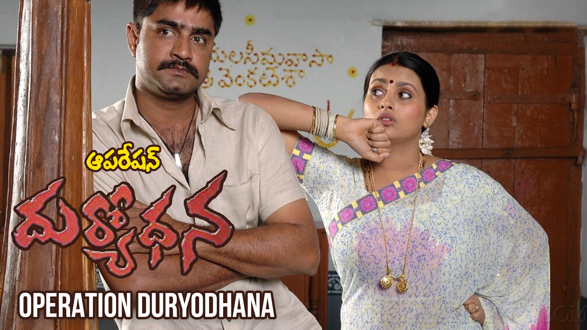 Operation Duryodhana