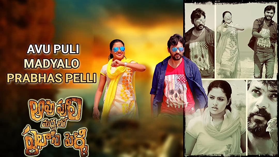 Aavu Puli Madhyalo Prabhas Pelli HD Movie