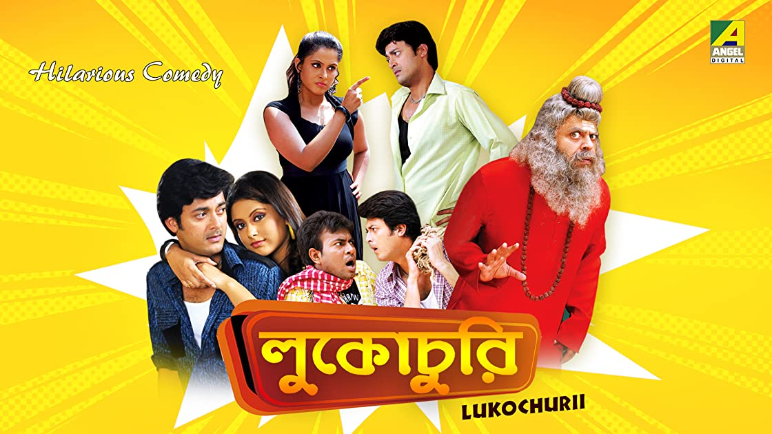Lukochurii on Amazon Prime Video UK