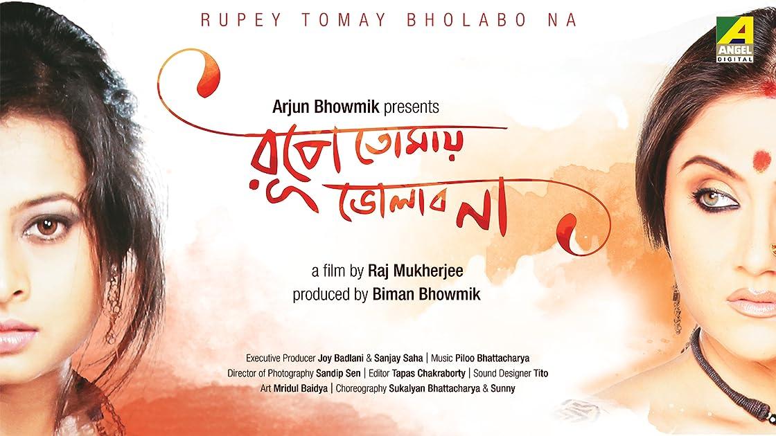 Rupey Tomay Bholabo Na on Amazon Prime Video UK