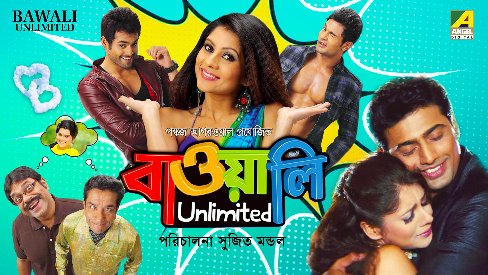 Bawali Unlimited